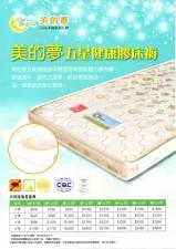 廠家直銷 全新 (2尺至5尺半) 2-6''厚 美的夢五星健康膠床褥 #AF016 (特快送貨)