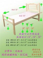 全新木床架 (2尺半, 3尺, 4尺) #WW0130 / WW0136 / WW0148