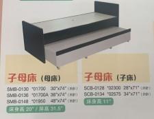 廠家直銷 全新 3尺/4尺吋 新款子母床 #SMB-0130/SMB-0136/ SMB-0148/ SCB-0128/SCB-0134 (包送貨及安裝)