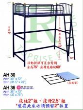 全新 2尺半/3尺/3尺半/4尺 鐵高架床 (#AH30 / AH36 / AH42 / AH48)
