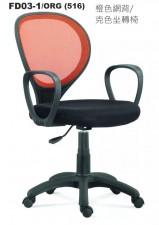 廠家直銷 全新 電腦椅 #FD03-1ORG (包送貨及安裝)