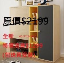特價 廠家直銷 全新 鞋櫃 (原價$2199, 特價$1299) 43.3*16*43