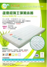 廠家直銷 全新 (2尺半至6尺) 4''厚 蘆薈超薄王彈簧床褥 #AF015 (特快送貨)