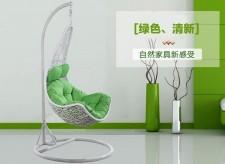 全新搖椅吊椅(95*95*195CM)白色w623