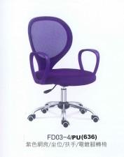 廠家直銷 全新 電腦椅 #FD03-4-PU (包送貨及安裝)