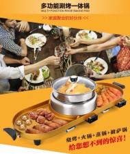 全新一體鍋  (81.5*29.5*40CM) 黑/黃色w2315