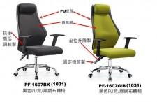 廠家直銷 全新 轉椅 #PF1607BK / PF1607G/B   (包送貨及安裝)
