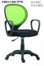 廠家直銷 全新 電腦椅 #FD03-1GN (包送貨及安裝)