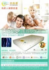 廠家直銷 全新 (2尺半至6尺) 8''厚 美的夢護脊型床褥 #AF020 (特快送貨)