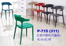 廠家直銷 全新 椅子 #P-715  (包送貨及安裝)