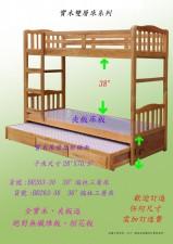 全新 2尺半/3尺 白木雙層子母木床 (#BR263-30 / BR263-36)