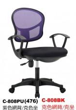 廠家直銷 全新 紫色 電腦椅 #C-808PU (包送貨及安裝)