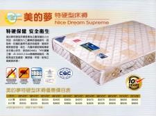廠家直銷 全新 (2尺半至6尺) 5.5/8.5''厚 美的夢特硬型床褥 #AF021 (特快送貨)