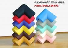 全新安全防撞角(6*6*3.2CM)11種顏色w479 (五個裝)