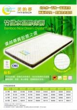 廠家直銷 全新 (2尺至5.5尺) 2.5-6.5''厚 竹纖水晶膠床褥 #AF012 (特快送貨)