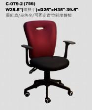 廠家直銷 全新 電腦椅 25.5*25*35-39.5