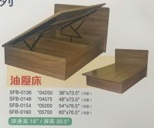 廠家直銷 全新 3尺/4尺/4尺半/5尺吋 新款油壓床 #SFB-0136/SFB-0148/ SFB-0154/ SFB-0160 (包送貨及安裝)
