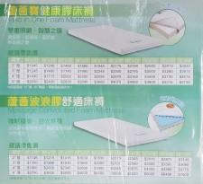 廠家直銷 全新 (2尺半至6尺) 蘆薈寶 2-6吋厚 健康膠/舒適床褥 #AF010-1/2 (特快送貨)