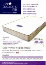 廠家直銷 全新 (2尺半至6尺) 8吋 SPA Supreme by SINOMAX 床褥 #AF017 (特快送貨)