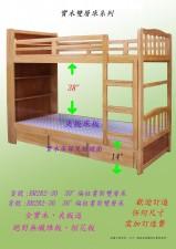 全新 2尺半/3尺 偏柱書架雙層木床 (#BR282-30 / BR282-36)