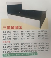 廠家直銷 全新 3尺/4尺/4尺半/5尺吋 新款三櫃桶屏床 #SNB-0136/ SNB-0148/ SNB-0154/SNB-0160/SNB-0136A/ SNB-0148A/ SNB-0154A/SNB-0160A (包送貨及安裝)