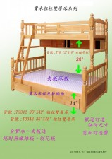 全新 上3下4 偏柱雙層實木床 (#T3342/T3348)