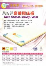廠家直銷 全新 (2尺至5尺半) 2/3/4/6''厚 美的夢豪華膠床褥 #AF022 (特快送貨)