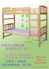 全新 2尺半/3尺 白木雙層木床 (#262-30B / 262-36B)