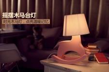 全新木馬燈   (30*20*38CM)  3種顏色w4691