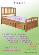 偏柱單層木床架 (2尺半, 3尺,3尺半, 4尺, 4尺半) #BR261-30 / BR261-36 /BR261-42 /BR261-48/BR261-54