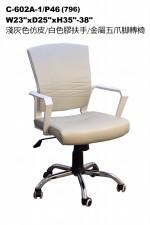 廠家直銷 全新 電腦椅 23*25*35-38