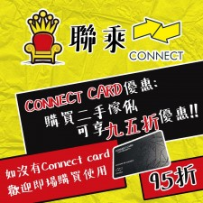 connect card 優惠咭 - 憑此咭購貨95折