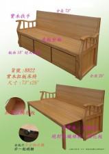 全新實木梳化床椅  (73*26'')  #8822