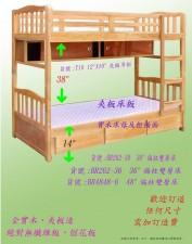 全新 2尺半/3尺/4尺 實木偏柱雙層床 (#BR262-30 / BR262-36 / BR4848-6)