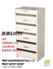 特價廠家直銷 全新 白影木/灰鏡五桶櫃 (原價$2099, 現售$1299)  24*16*49