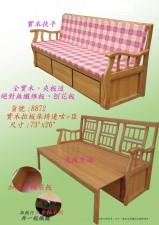 全新實木拉板梳化床椅連坐墊  (73*26'')  #8872